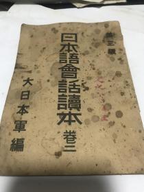 日本語會話讀本卷二。大日本軍編。第三版!抗日戰爭時期的日本書,(內容有南京陷落,華北·華中·華南·完全安定,抗戰時地圖,被日本鬼子霸占,稀少)