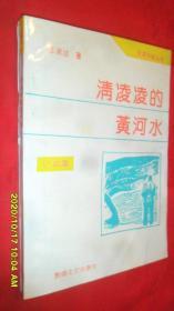 甘肃作家丛书:清凌凌的黄河水(小说集)王家达 著