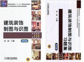 建筑装饰制图与识图(第3版)