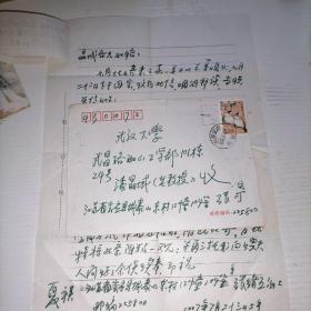 江苏宝应著名诗人张绪五以及妻子雅琴2007年在北京给妻子看病时,寄给武汉大学漆晶域老教授信札