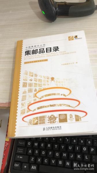 中国集邮总公司集邮品目录