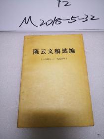 陈云文稿选编:  一九四九—一九五六年
