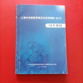 上海市住院医师规范化培训细则 19个学科