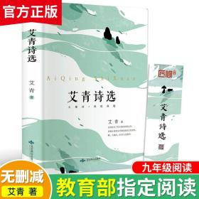 艾青诗选 九年级上 初中生初三上册 学校指定必读语文课外阅读