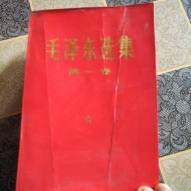 毛泽东选集  1-4册  红皮 1968年