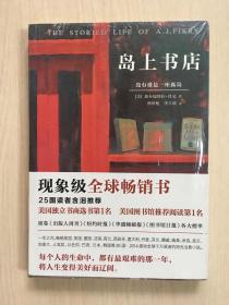 岛上书店   (全新未拆封)