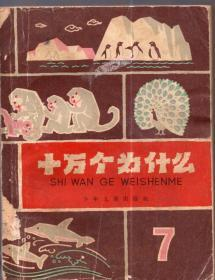 《十万个为什么》第7册【1962年一版3印, 品相如图】