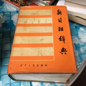 新日汉辞典