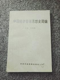 中国经济管理思想史简编