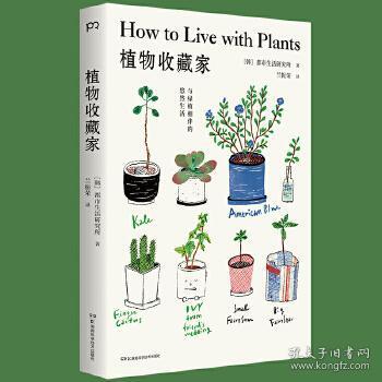 植物收藏家:与绿植相伴的悠然生活(绿色生活提案北欧风插图知名都市植物达人助你轻松打造个性私人