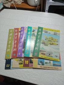 外国军事学术(1989年1.2.3.5.8.9.10.11.12)9本合售