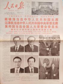 人民日报2003年3月16日,版全。十届人大一次会议选举新一届国家领导人。