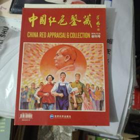 中国红色鉴藏(创刊号)