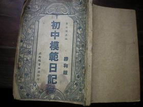 民国三民图书公司发行《初中模范日记》胜利版