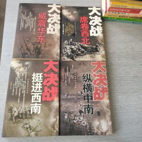 大决战:威震华东、席卷西北、纵横中南、挺近西南