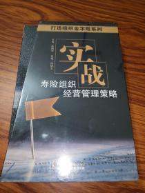 打造组织金字塔系列:实战 寿险组织经营管理策略(全五册)