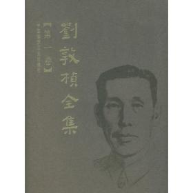 刘敦桢全集 第一卷