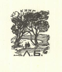Konstantin Kozlovski藏書票原作2