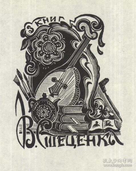 Konstantin Kozlovski藏書票原作3