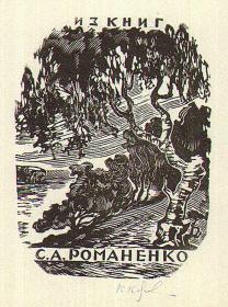 Konstantin Kozlovski藏書票原作6
