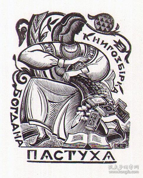 Konstantin Kozlovski藏書票原作7