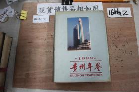 贵州年鉴.1999
