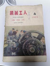 机械工人1959年第4期