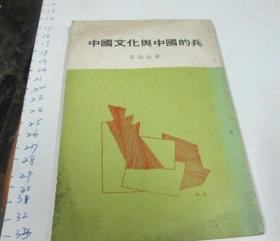 繁體版  《 中國文化與中國的兵 》
