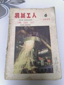 机械工人1959年第6期