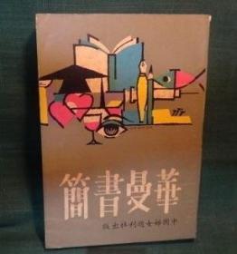 繁體版  《 華曼書簡 》 厚本  (有關寶島社會、生活的方方面面)