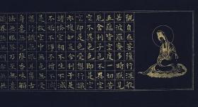 【作品来自书画家本人,保真】中国人民大学艺术学院助理导师/美协会员 /书协会员夏媛 书法小楷《心经》16(34cm×138cm)