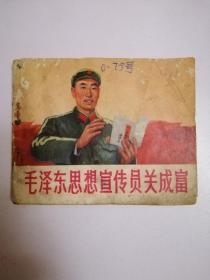连环画:毛泽东思想宣传员关成富