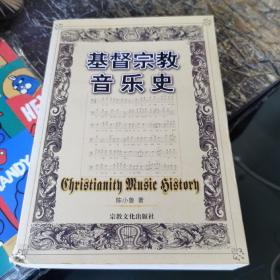基督宗教音乐史