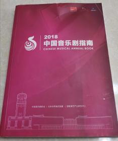 2018中国音乐剧指南