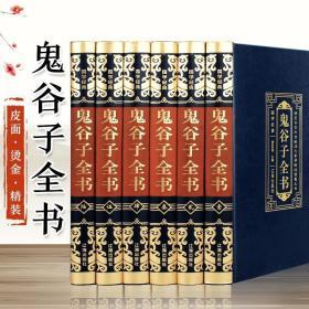 鬼谷子全书 正版书原版全套6册 皮面烫金精装版 谋略奇书文白对照