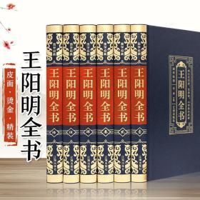 王阳明全书 皮面烫金精装版 原著正版全套6册 王阳明的心学智慧全