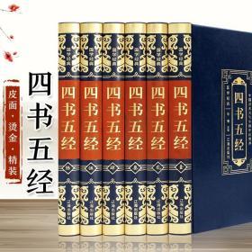 四书五经书籍正版 皮面精装版全套6册 诗经楚辞 论语 易经全书周?