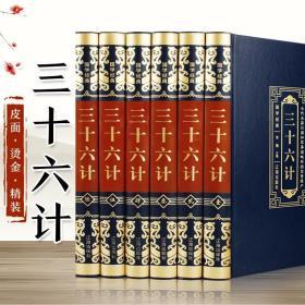 三十六计 原著正版无删减 精装全6册 中学生青少年国学经典书籍古