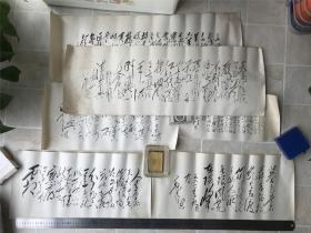 1966年长条宣传画6张合售【毛主席诗词】毛主席手书