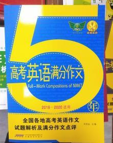 2019版5年高考英语满分作文 最新五年真题作文全解全析高中生英语