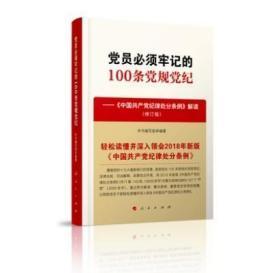 正版 2018新版党员必须牢记的100条党规党纪 《中国共产党纪律处?