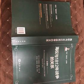 海权与1812年战争的关系:马汉海权论三部曲经典著作
