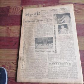 湖北日报合订本1987一8