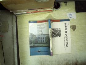 哈佛经理学院亲历记