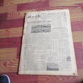 湖北日报合订本1987一7