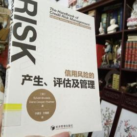 信用风险的产生、评估及管理  现货正版  一版一印。