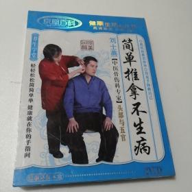 简单推拿不生病 刘士燕中医骨伤科专家 头部与五官 正版未拆封  2VCD