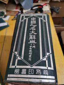 中国人名大辞典 民国版 巨厚