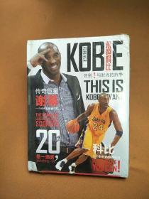 永恒科比——传奇巨星谢幕(画册)篮球巨星精彩人生