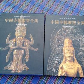 中国寺观雕塑全集(第5卷):金铜佛教造像